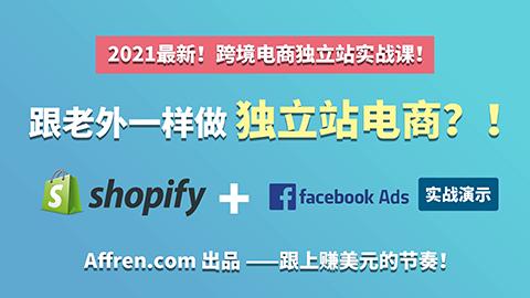 2021年跨境电商独立站电商实战分享课 网红 KOL 社交营销66 / 作者:Affren / 帖子ID:14