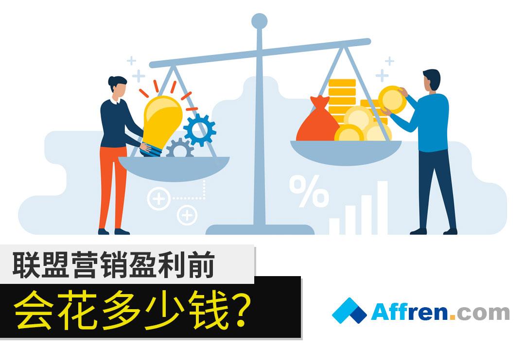 学习国外联盟营销(Affiliate Marketing)需要准备多少钱?2 / 作者: / 来源:affren.com