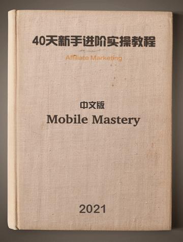 Affiliate Marketing 实操手册