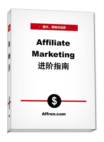 Affiliate Marketing 进阶指南