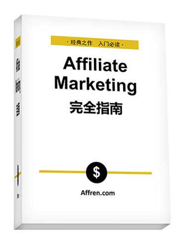 Affiliate Marketing 完全指南